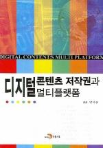 디지털콘텐츠 저작권과 멀티플랫폼(반양장)