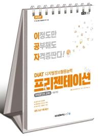 2022 이공자 DIAT 프리젠테이션: 파워포인트 2016(스프링)