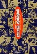 영화음악 대전집 1집