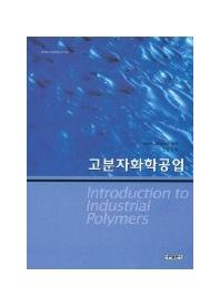 고분자화학공업