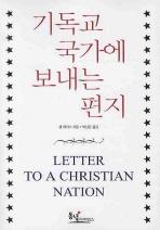 기독교 국가에 보내는 편지