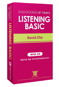 HACKERS TOEFL LISTENING BASIC(TAPE 6개)