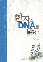 한자의 DNA를 밝혀라