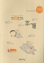 희랍인의 조개 YELLOW(옐로우) 1Step