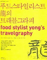 푸드스타일리스트 용의 트래블그라피(art of travel series 03)