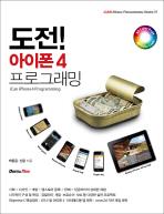 도전 아이폰 4 프로그래밍