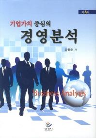 경영분석(기업가치 중심의)(4판)(양장본 HardCover)