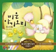 미운아기오리(CD1장포함)(DVD로 보는 중국어 세계 명작시리즈)