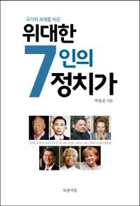 위대한 7인의 정치가(국가와 세계를 바꾼)