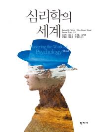 심리학의 세계
