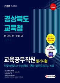 경상북도교육청 교육공무직원 필기시험 한권으로 끝내기(2020)