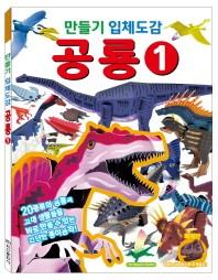 만들기 입체도감 공룡. 1