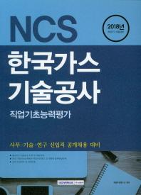 NCS 한국가스기술공사 직업기초능력평가(2018)(기쎈)