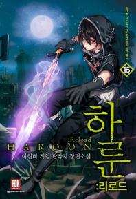 하룬: 리로드. 16