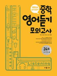 중학영어듣기 모의고사 24회 Level. 2(메가스터디)