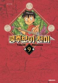 쿵후보이 친미. 9(친미 시리즈)