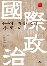 동북아 국제정치 질서  어디로 가나