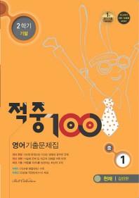 중학 영어 중1-2 기말 기출문제집(천재 김진완)(2015)