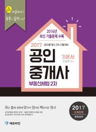 부동산세법 기본서(공인중개사 2차)(2017)
