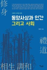 동양사상과 인간 그리고 사회(사회과 교육을 위한)