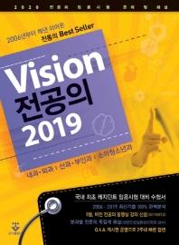 Vision 전공의(2019)