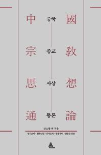 중국종교사상통론(양장본 HardCover)