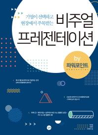 비주얼 프레젠테이션 by 파워포인트