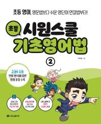 시원스쿨 초등 기초영어법. 2
