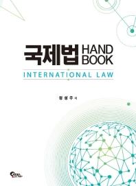 국제법 HANDBOOK