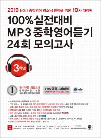 100% 실전대비 MP3 중학영어듣기 24회 모의고사 3학년(2019)(개정판 10판)