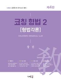 코칭 형법. 2: 형법 각론(2022)(4판)