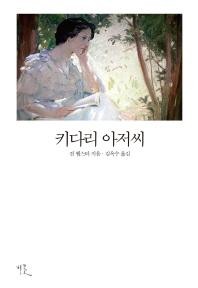 키다리 아저씨(비꽃 세계 고전문학 12)