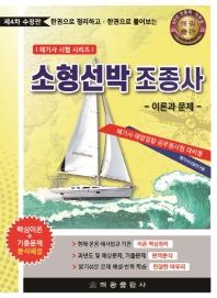 소형선박조종사 이론과 문제(제4차 수정판)(한권으로 정리하고.한권으로 풀어보는)(해기사 시험 시리즈)