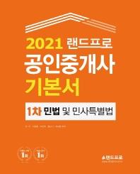 공인중개사 기본서 1차: 민법 및 민사특별법(2021)(랜드프로)