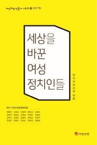 세상을 바꾼 여성 정치인들: 안정기편(여성의정 인물사 시리즈 3)