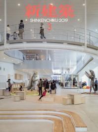 신건축 新建築 2019.03