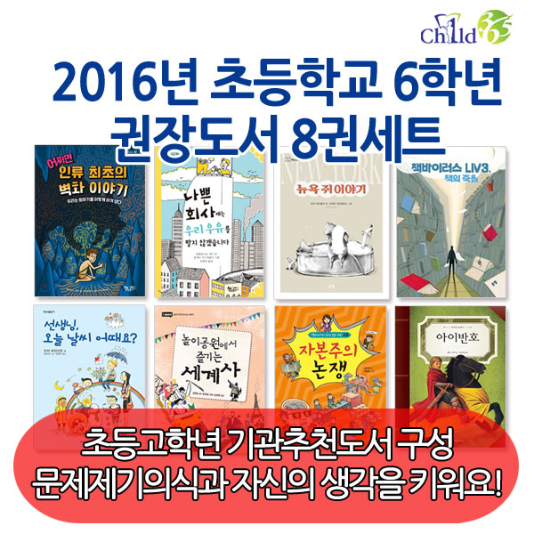 2016년 초등학교 6학년 권장도서 8권세트