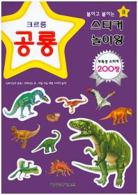 스티커 놀이왕. 8: 크르릉 공룡