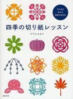 [해외]四季の切り紙レッスン