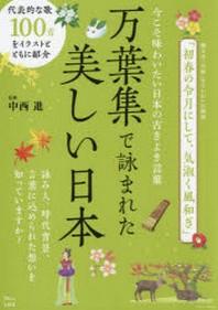 万葉集で詠まれた美しい日本 今こそ味わいたい日本の古きよき言葉