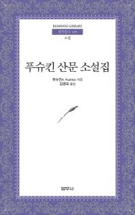 푸슈킨 산문 소설집(범우문고 139)