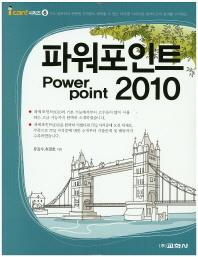 파워포인트 2010(I can! 시리즈 6)