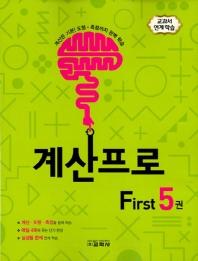 계산프로 First. 5