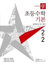 초등 수학 2-2 기본(2021)(디딤돌)