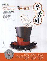 사회 문화(2014)(우공비)