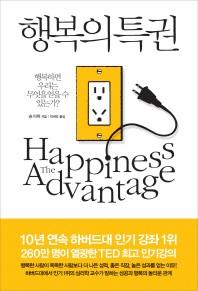 행복의 특권 ///FF4