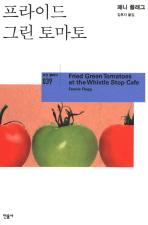 프라이드 그린 토마토(모던 클래식 39)