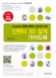인벤터 3D 설계 가이드북