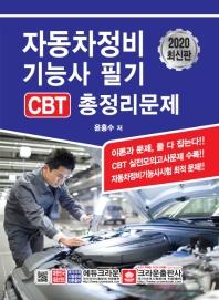 자동차정비기능사 필기 CBT 총정리문제(2020)