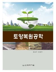 토양복원공학